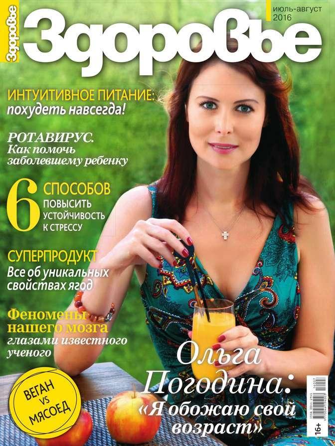 Редакция журнала Здоровье Здоровье 07-08-2016