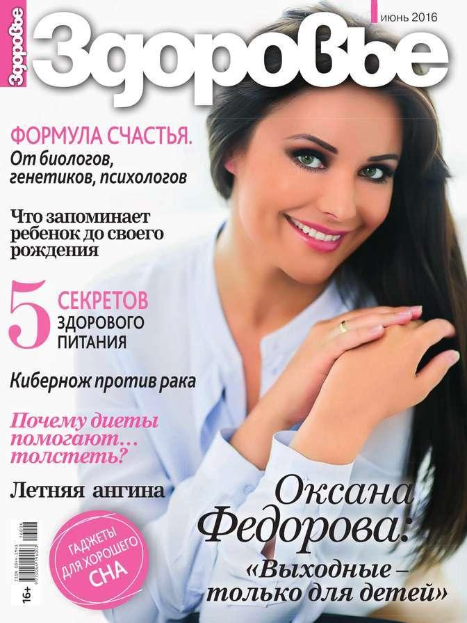 Редакция журнала Здоровье Здоровье 06-2016 красота и здоровье журнал красота и здоровье 8