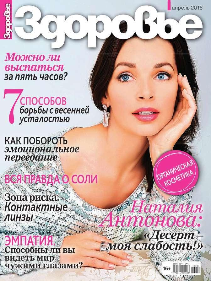 Редакция журнала Здоровье Здоровье 04-2016