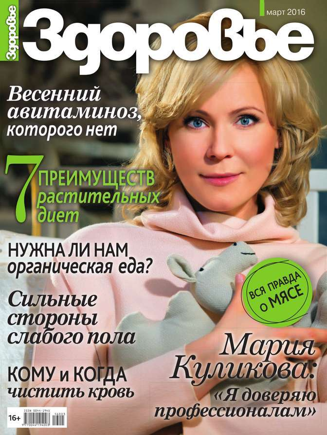 Редакция журнала Здоровье Здоровье 03-2016 красота и здоровье журнал красота и здоровье 8