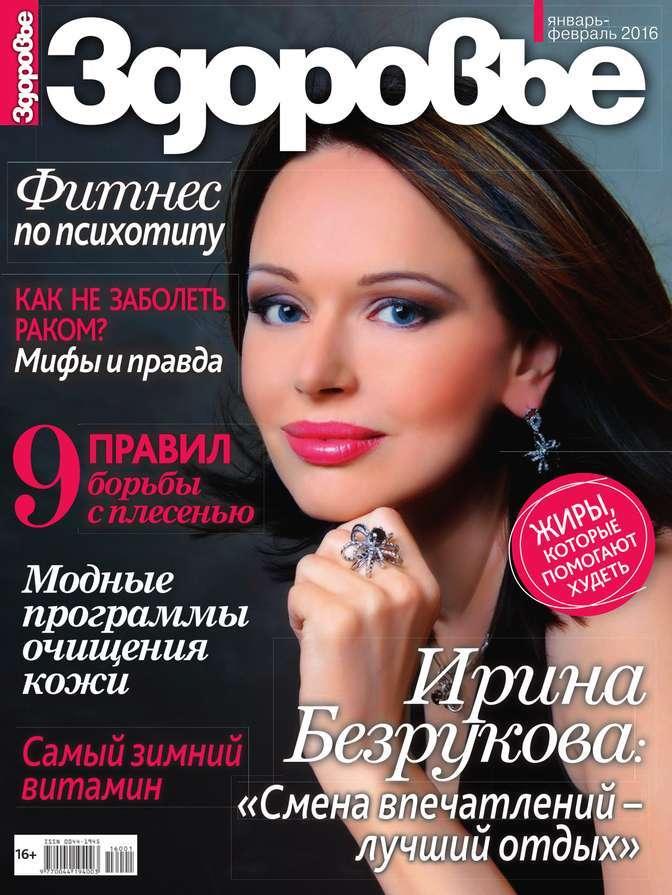 Редакция журнала Здоровье Здоровье 01-02-2016