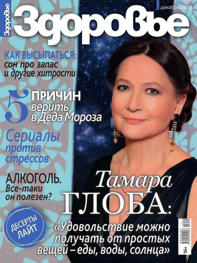 Редакция журнала Здоровье Здоровье 12-2015
