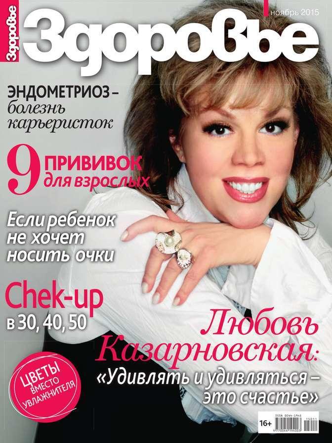 Редакция журнала Здоровье Здоровье 11-2015 красота и здоровье журнал красота и здоровье 11