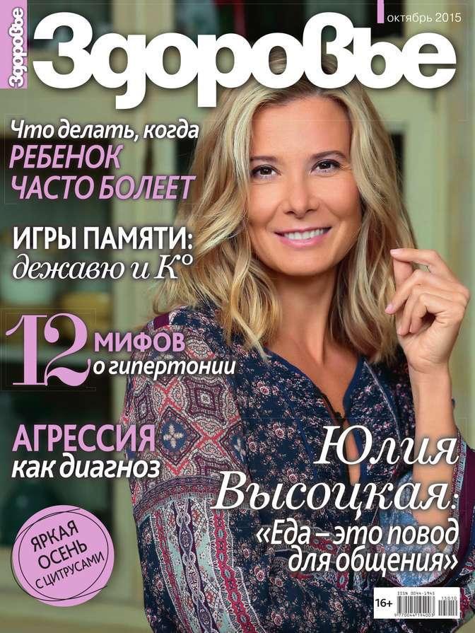 Редакция журнала Здоровье Здоровье 10-2015