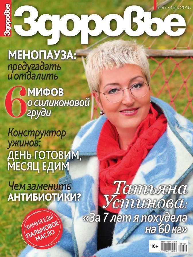 Редакция журнала Здоровье Здоровье 09-2015 красота и здоровье журнал красота и здоровье 8