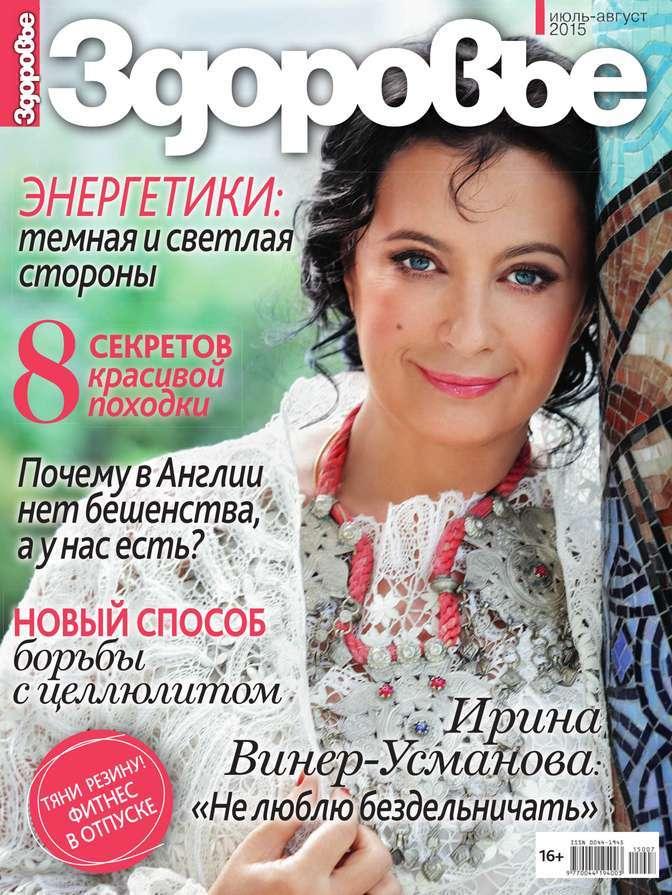 Редакция журнала Здоровье Здоровье 07-08-2015 красота и здоровье журнал красота и здоровье 8