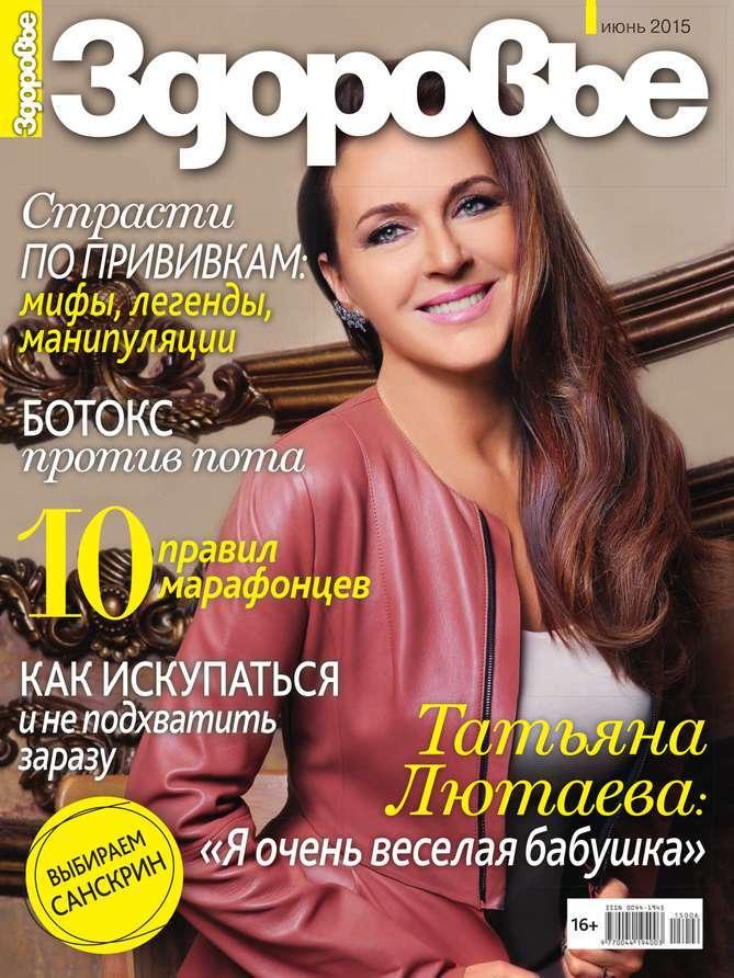 Редакция журнала Здоровье Здоровье 06-2015