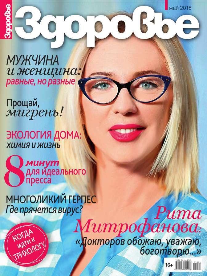 Редакция журнала Здоровье Здоровье 05-2015 красота и здоровье журнал красота и здоровье 11