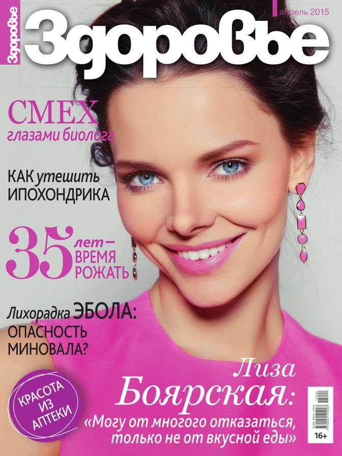 Редакция журнала Здоровье Здоровье 04-2015