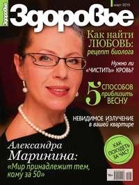 Редакция журнала Здоровье - Здоровье 03-2015