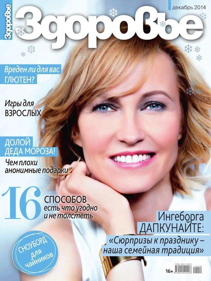 Редакция журнала Здоровье Здоровье 12