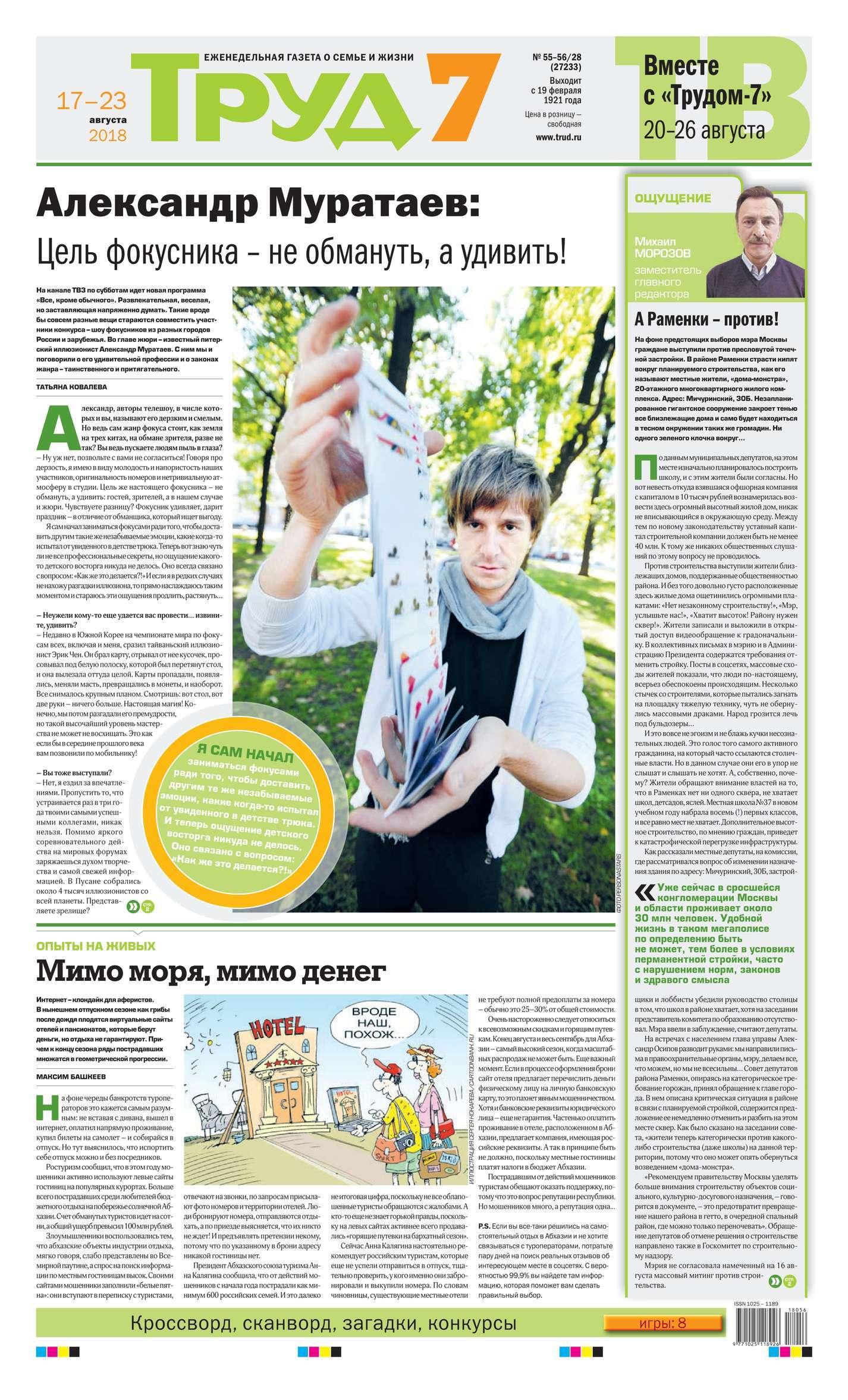 Редакция газеты Труд 7 Труд 7 55-56-2018 труд