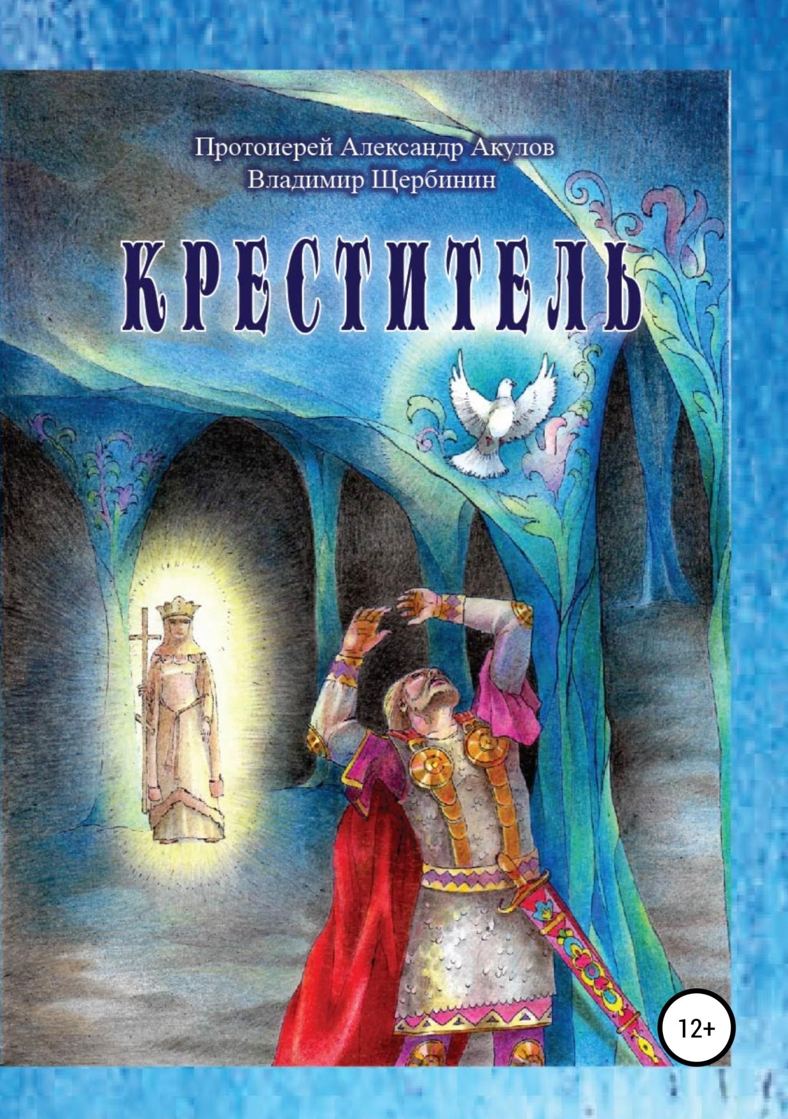 протоиерей Александр Акулов Креститель орлов александр владимирович креститель руси