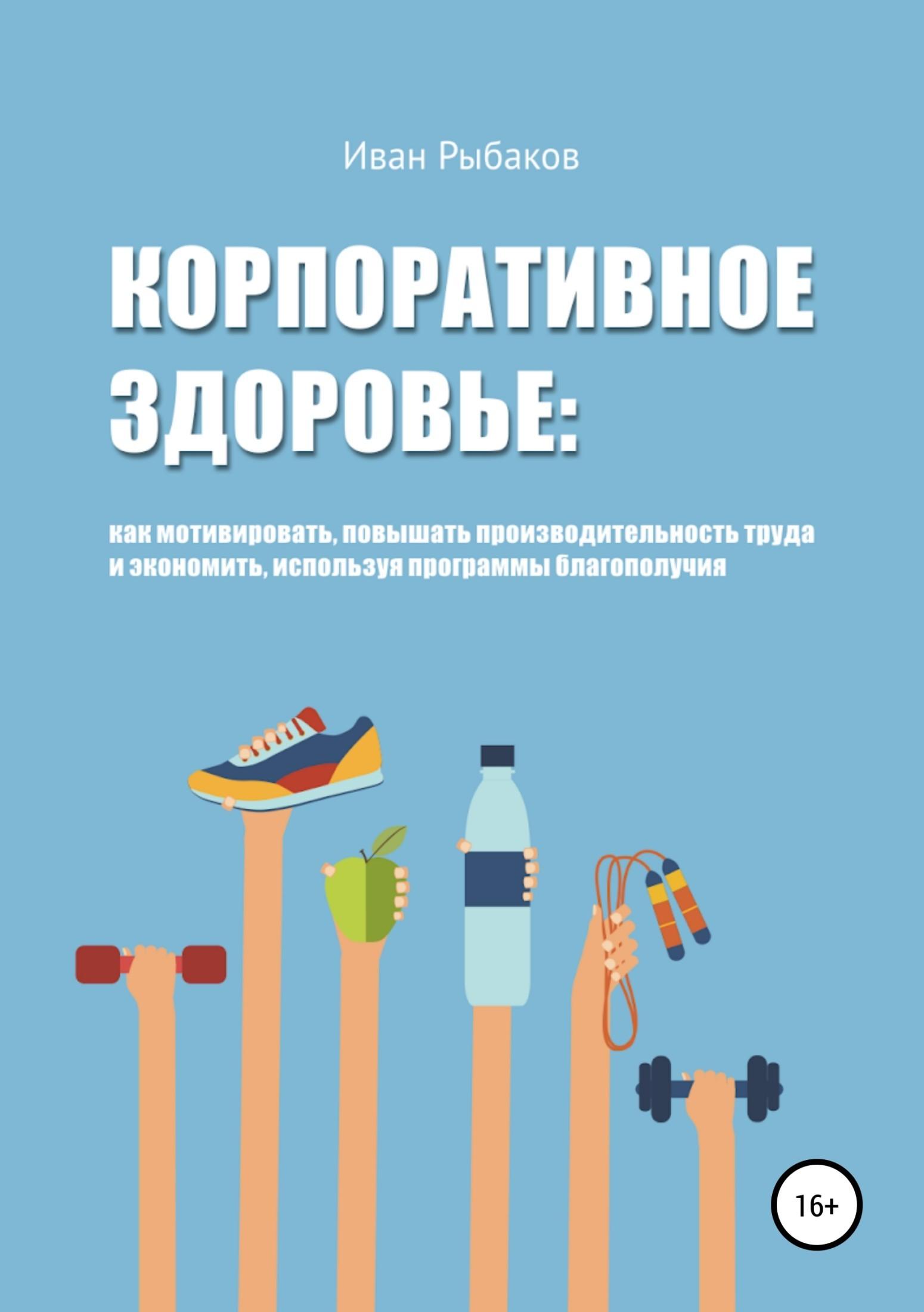 Иван Александрович Рыбаков Корпоративное здоровье