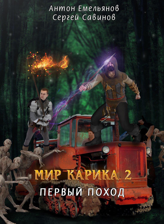 МИР КАРИКА FB2 СКАЧАТЬ БЕСПЛАТНО
