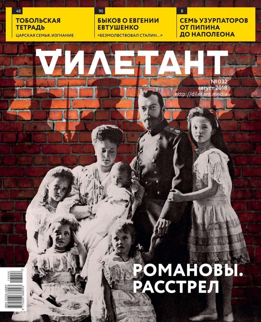 Редакция журнала Дилетант Дилетант 32 отсутствует журнал дилетант 12 2012