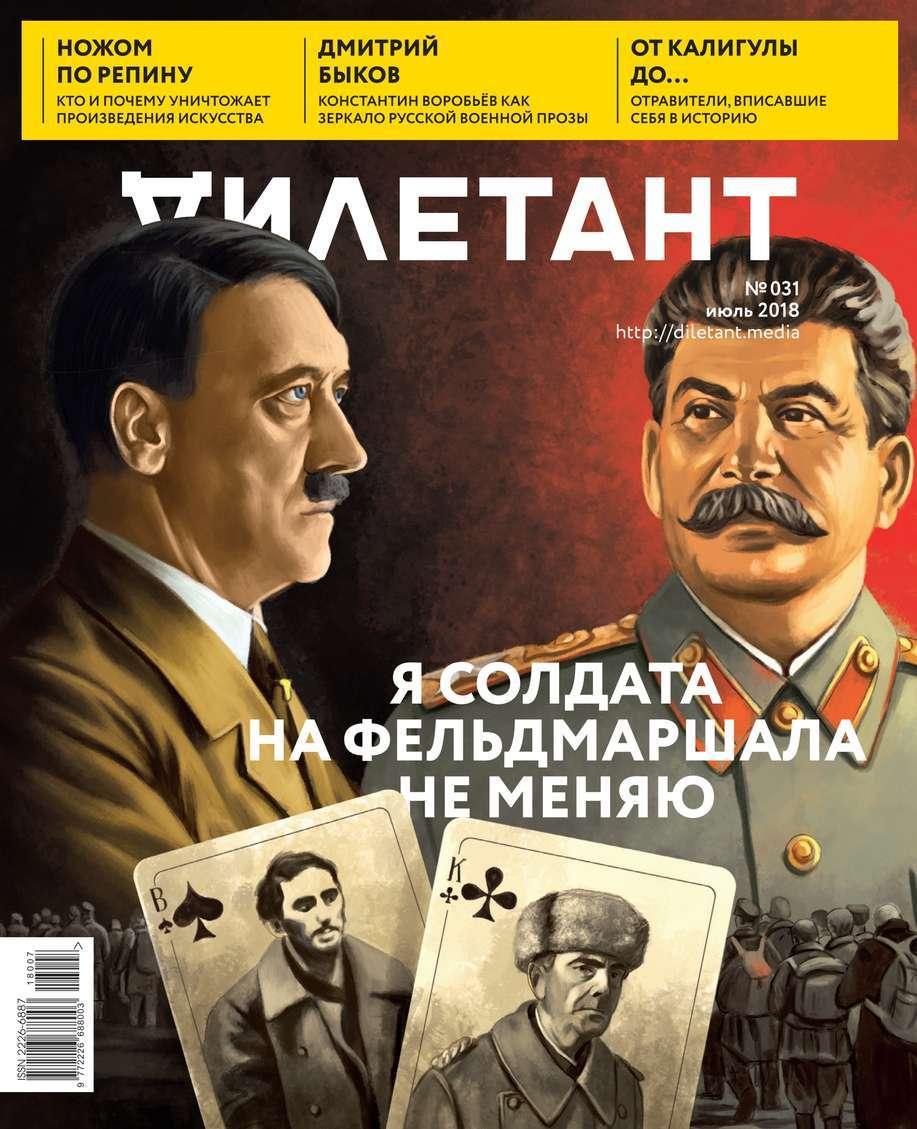 Редакция журнала Дилетант Дилетант 31 отсутствует журнал дилетант 12 2012