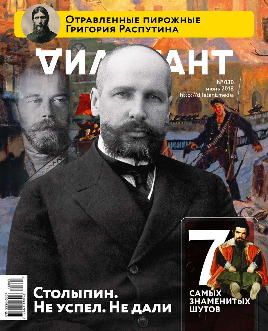 Редакция журнала Дилетант Дилетант 30 отсутствует журнал дилетант 12 2012