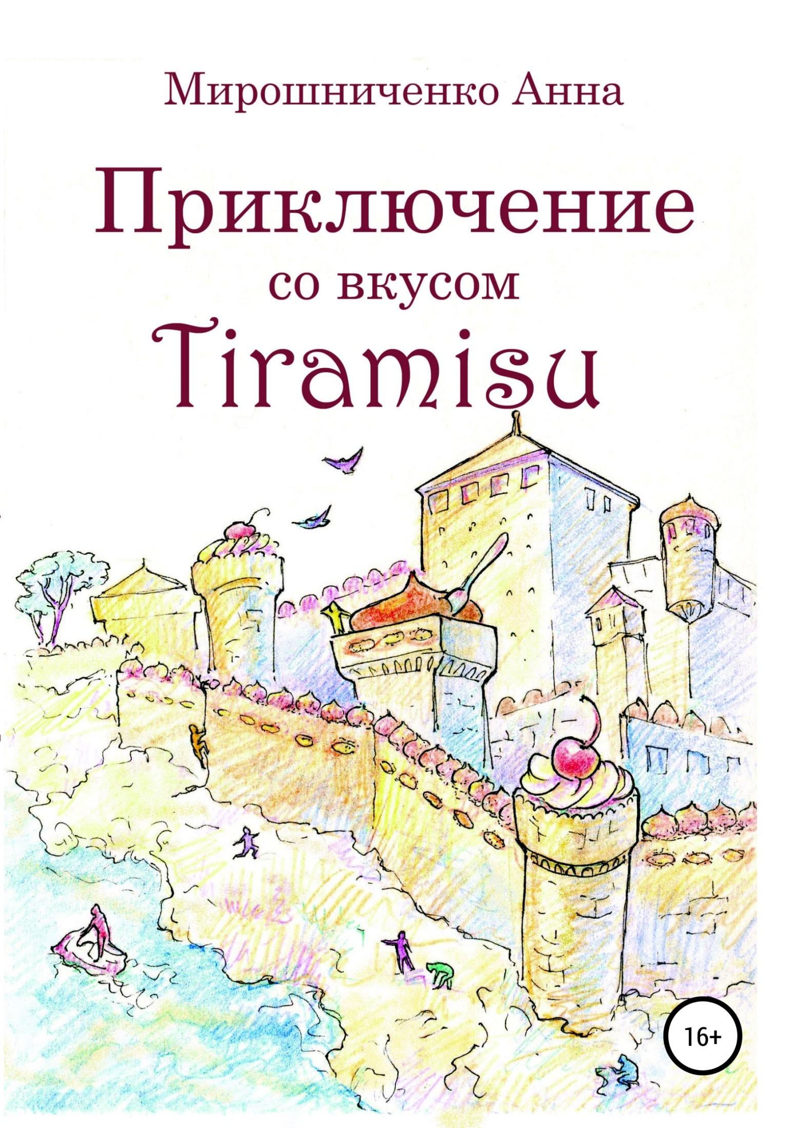 Анна Мирошниченко Приключение со вкусом Tiramisu