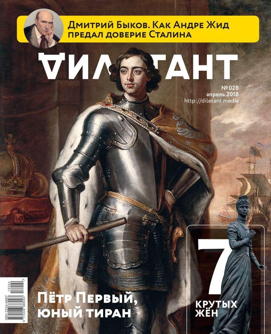 Редакция журнала Дилетант Дилетант 28 отсутствует журнал дилетант 12 2012