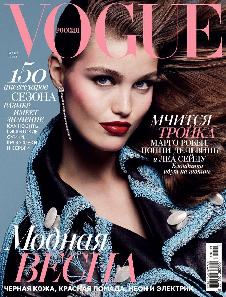 Редакция журнала Vogue Vogue 03-2018 baon весна лето 2017 vogue