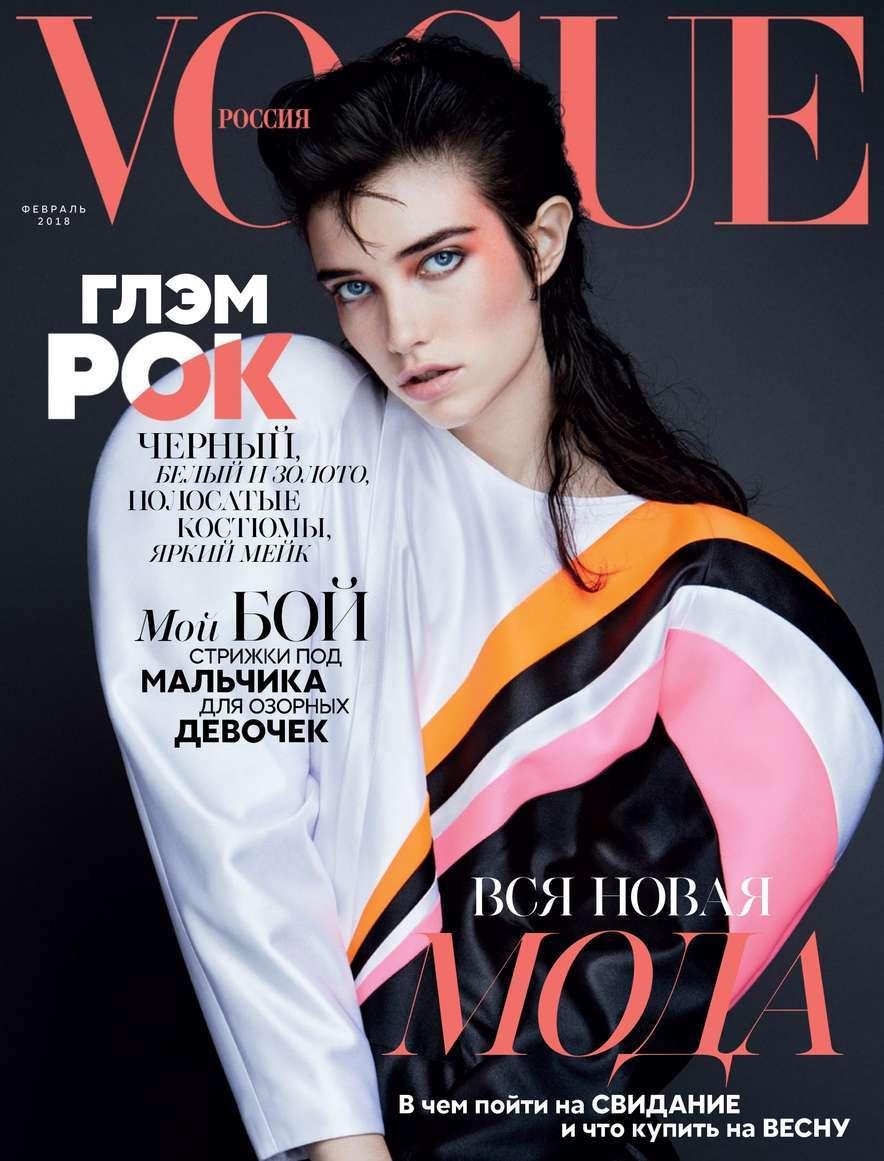 Редакция журнала Vogue Vogue 02-2018 baon весна лето 2017 vogue