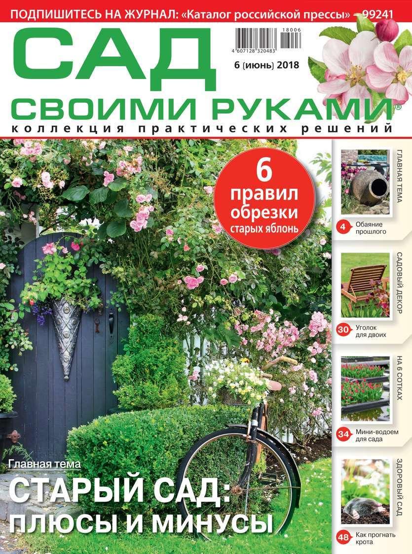 Редакция журнала Сад Своими Руками Сад Своими Руками 06-2018