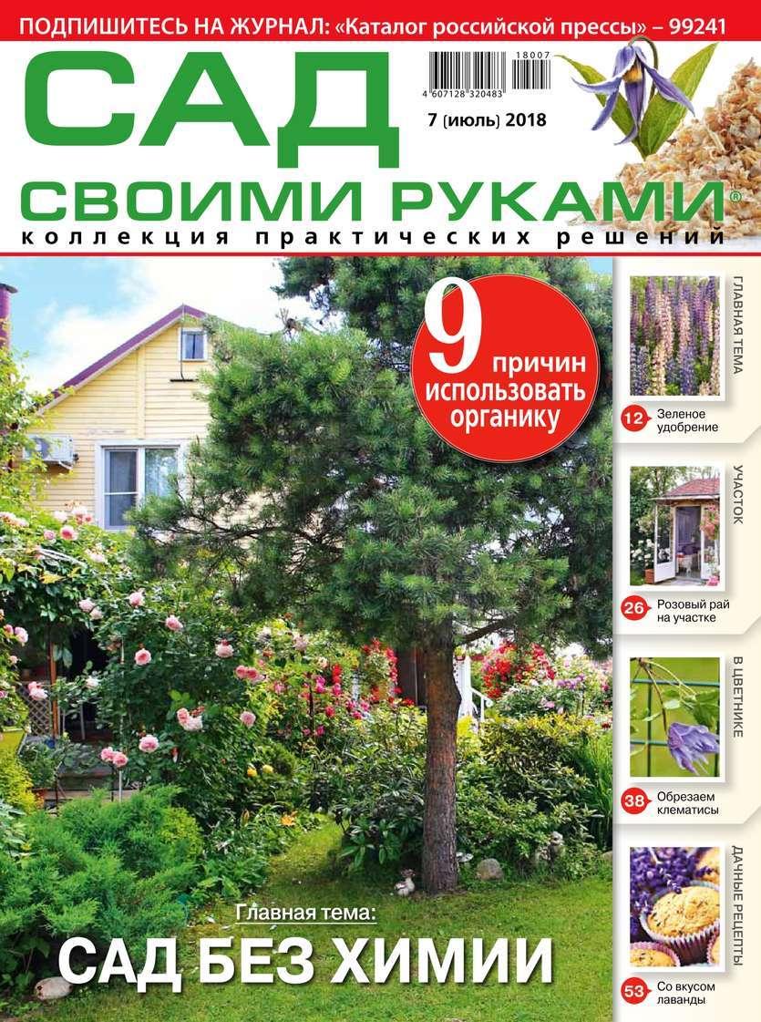Редакция журнала Сад Своими Руками Сад Своими Руками 07-2018