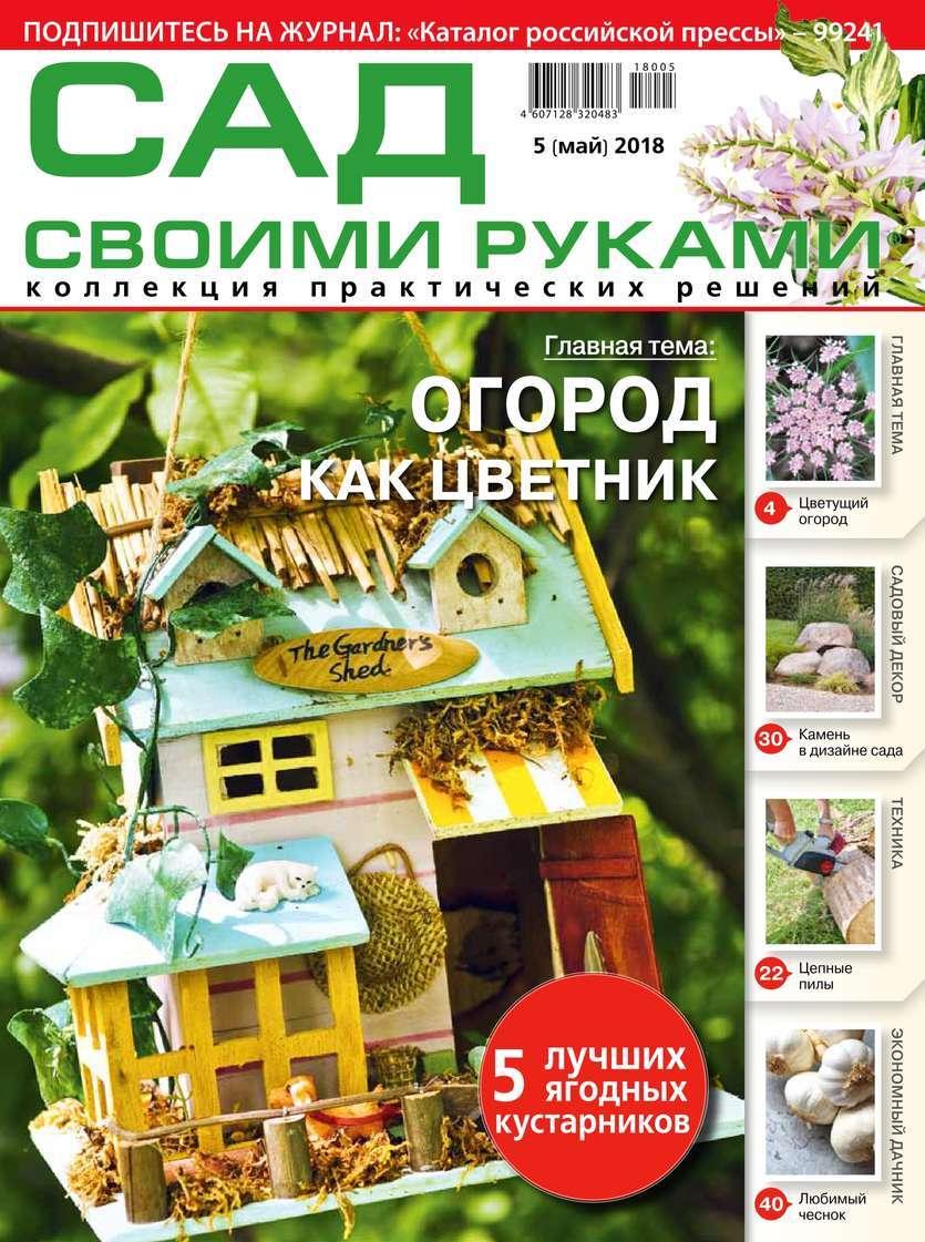 Редакция журнала Сад Своими Руками Сад Своими Руками 05-2018