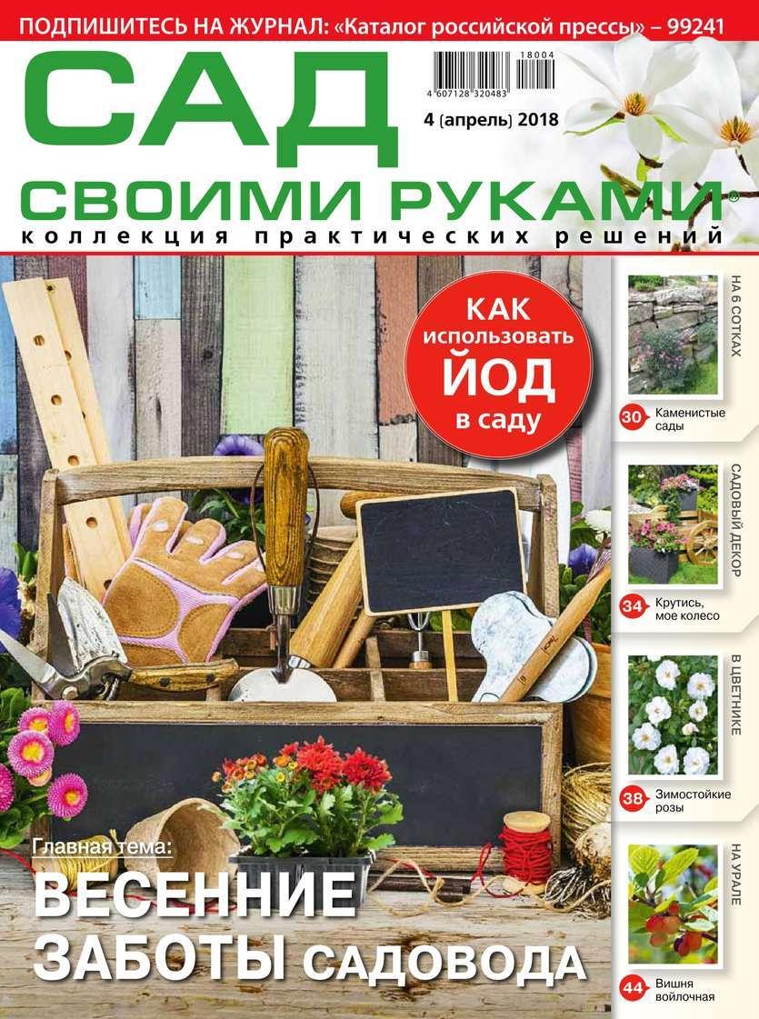 Редакция журнала Сад Своими Руками Сад Своими Руками 04-2018