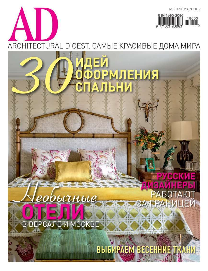 Architectural Digest/Ad 03-2018
