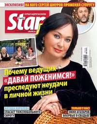 Редакция журнала Starhit - Starhit 29-2018