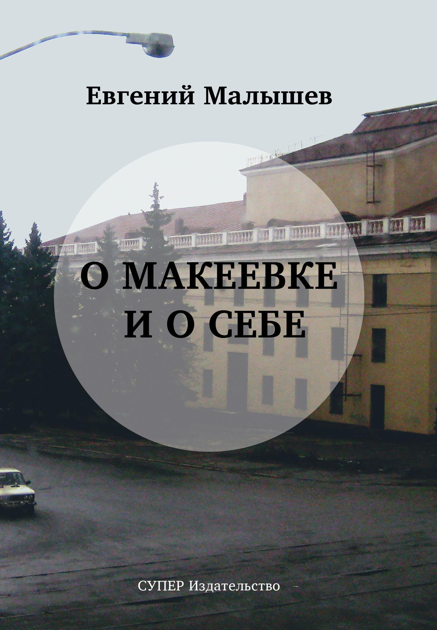 Евгений Малышев О Макеевке и о себе