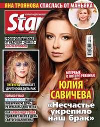 Редакция журнала Starhit - Starhit 06-2018
