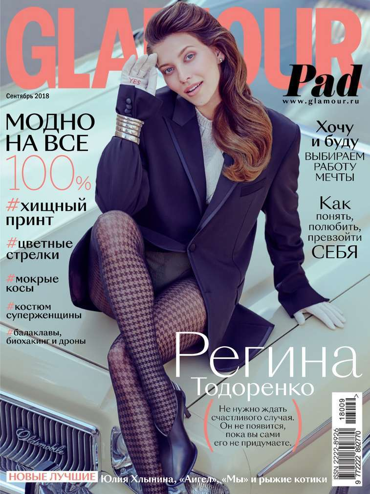 Редакция журнала Glamour Glamour 09-2018 журнал glamour style book