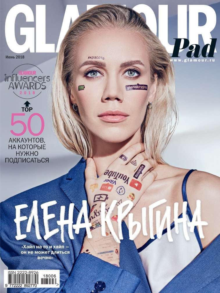 Редакция журнала Glamour Glamour 06-2018 журнал glamour style book