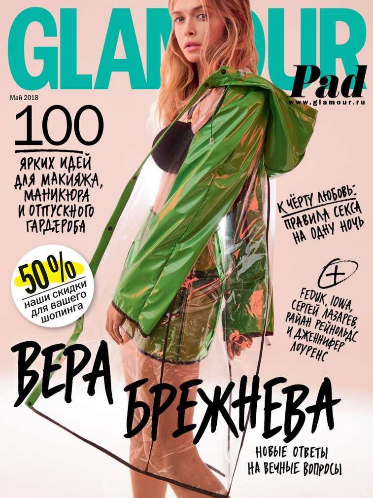 Редакция журнала Glamour Glamour 05-2018 журнал glamour style book