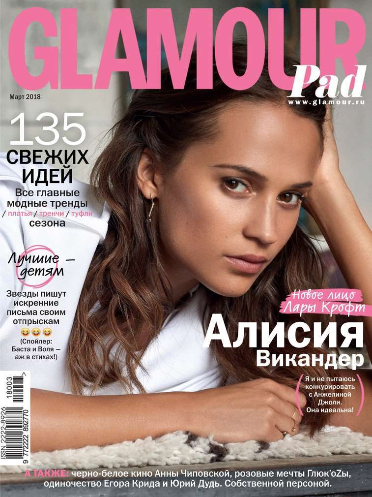Редакция журнала Glamour Glamour 03-2018 журнал glamour style book