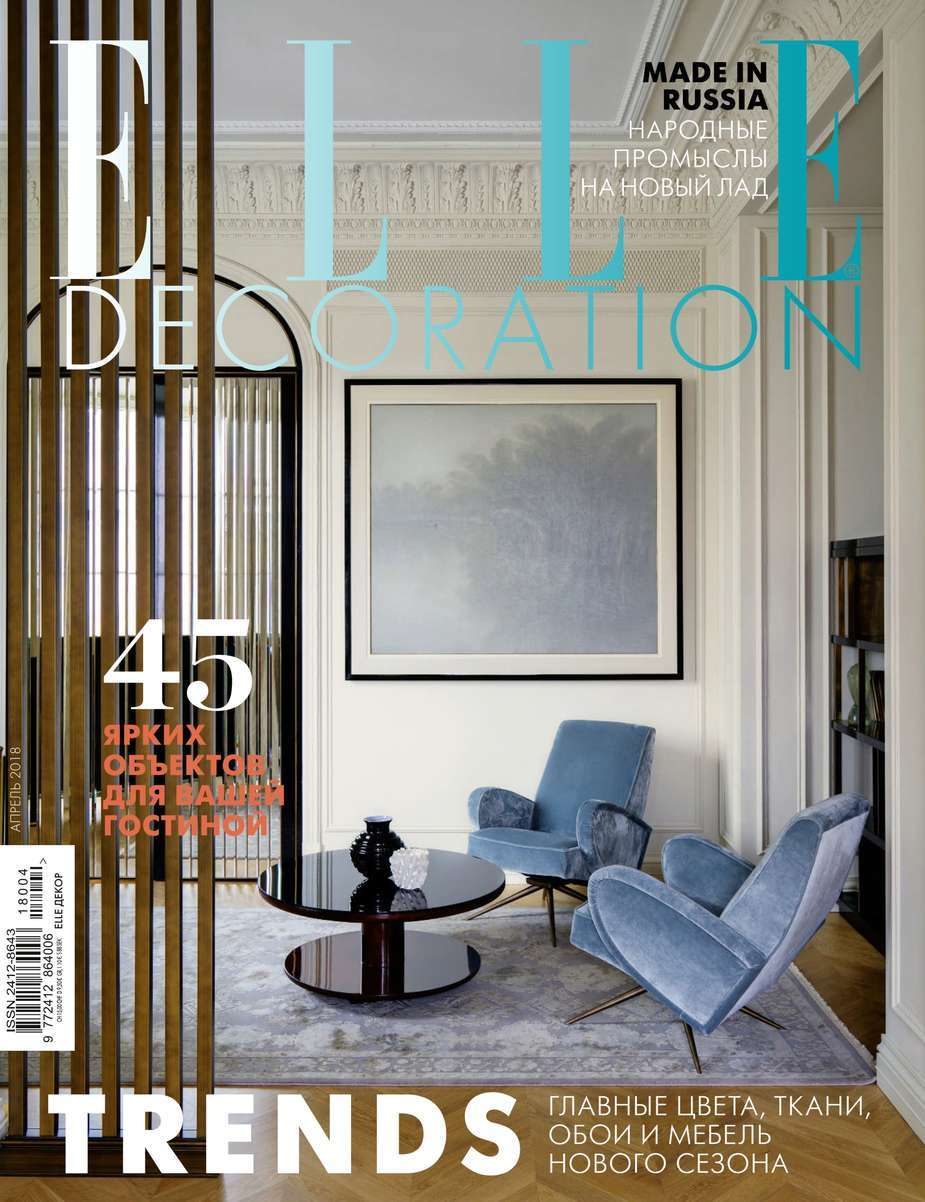 Elle Decor 04-2018