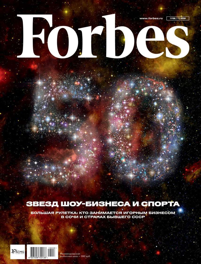 Forbes 08-2018