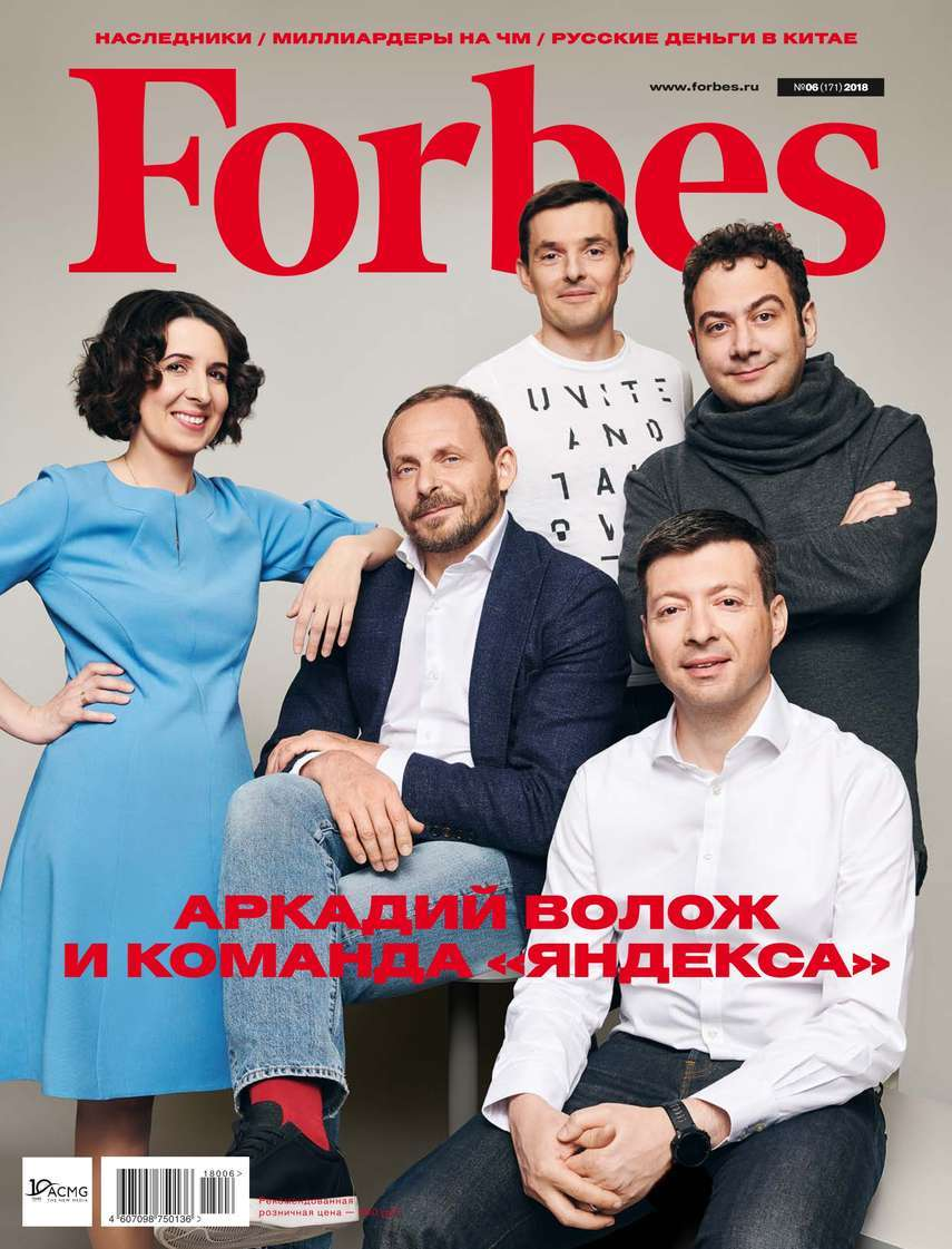 Forbes 06-2018
