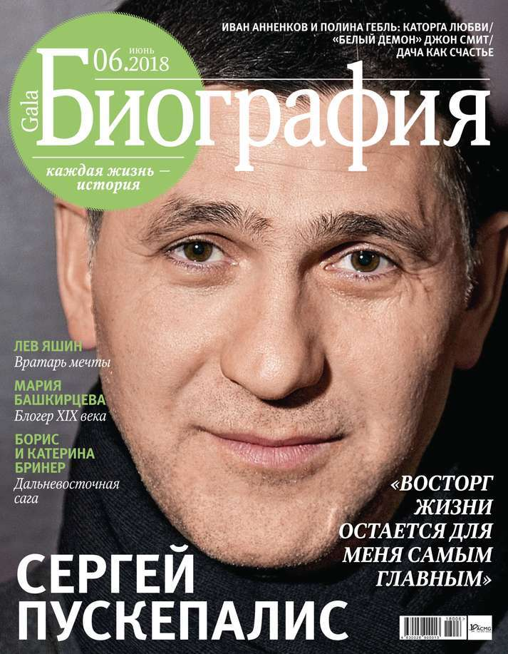 Редакция журнала Gala Биография Gala Биография 06-2018 мангал gala