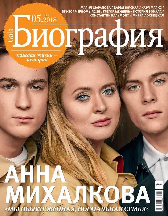 Редакция журнала Gala Биография Gala Биография 05-2018 мангал gala