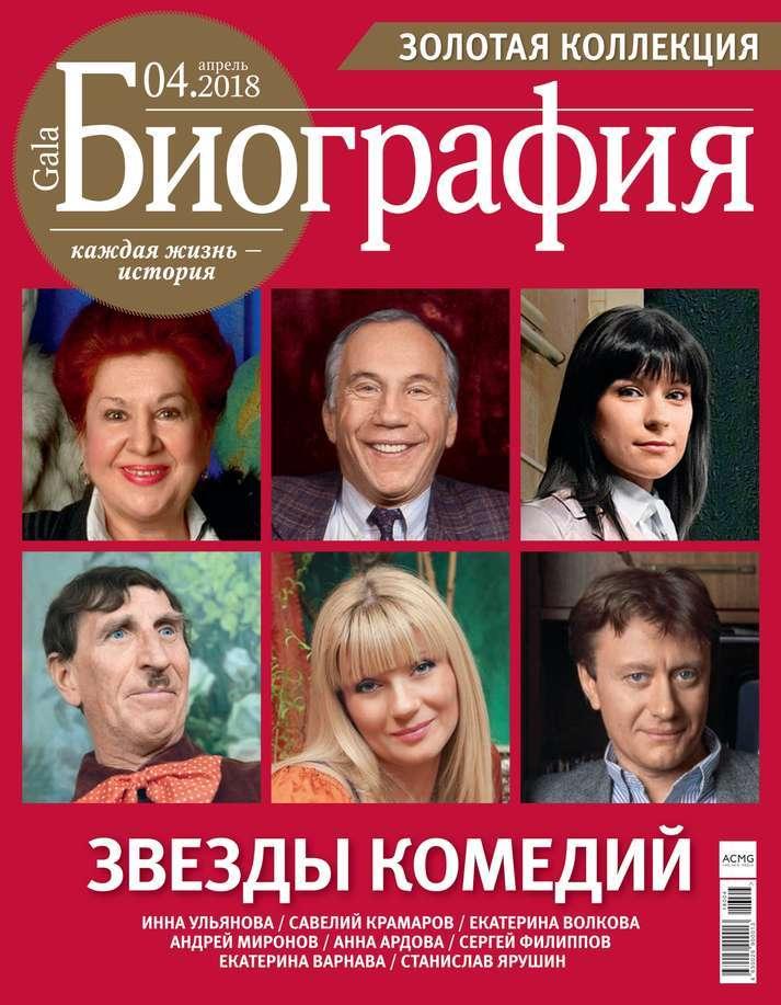 Редакция журнала Gala Биография Gala Биография 04-2018