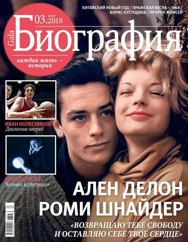 Редакция журнала Gala Биография Gala Биография 03-2018 мангал gala