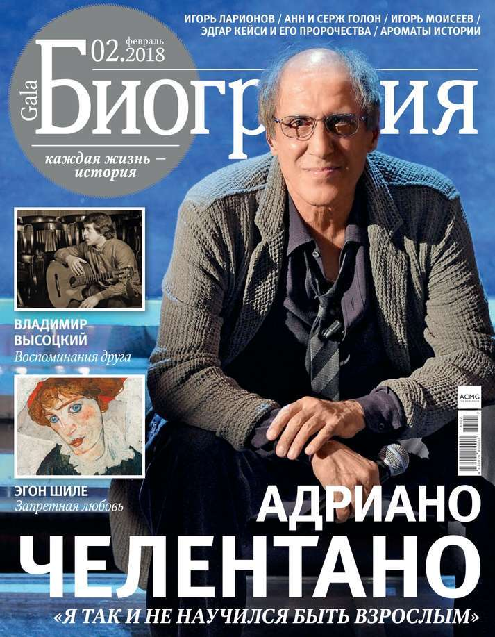 Редакция журнала Gala Биография Gala Биография 02-2018