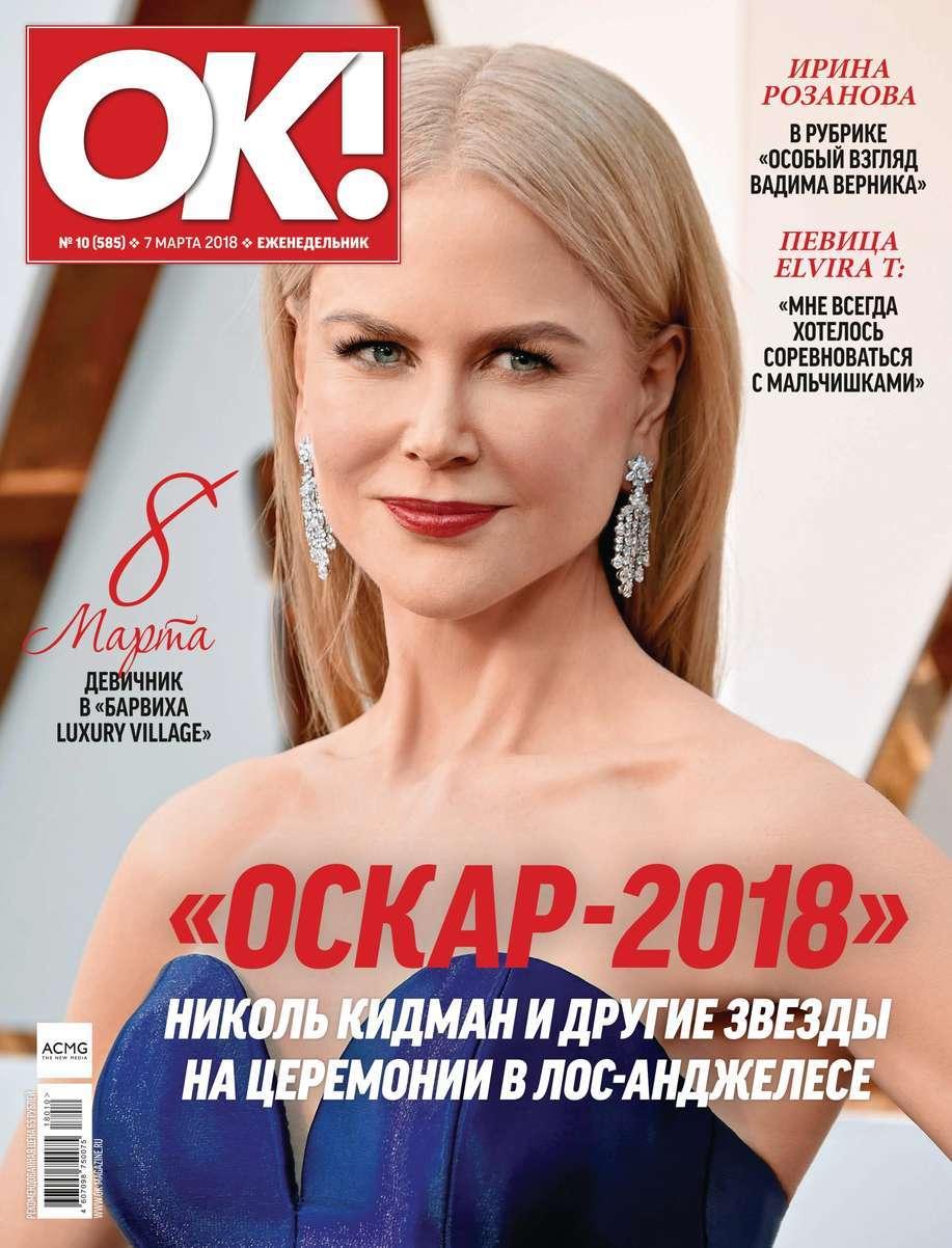Редакция журнала OK! OK! 10-2018 деревянная резная фигурка jeong ok ji 14 14mm