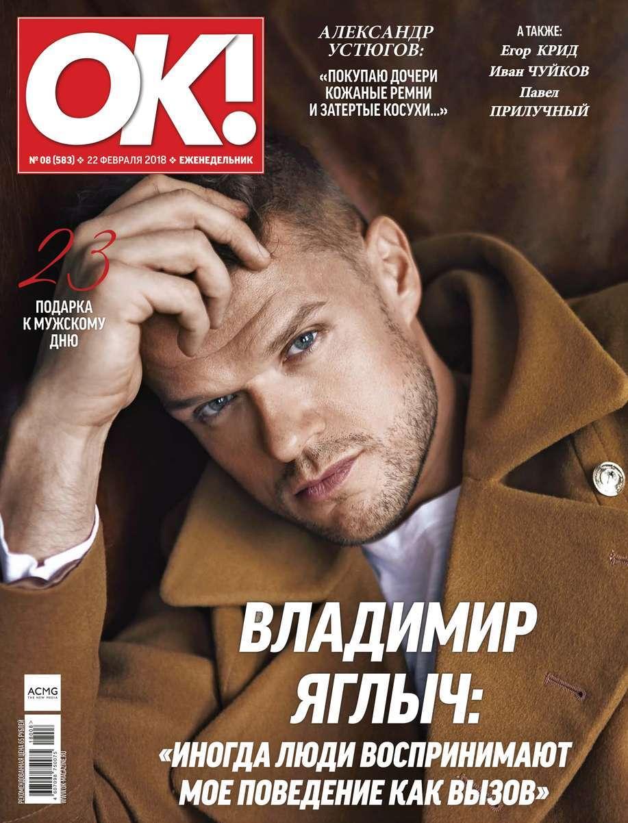 Редакция журнала OK! OK! 08-2018
