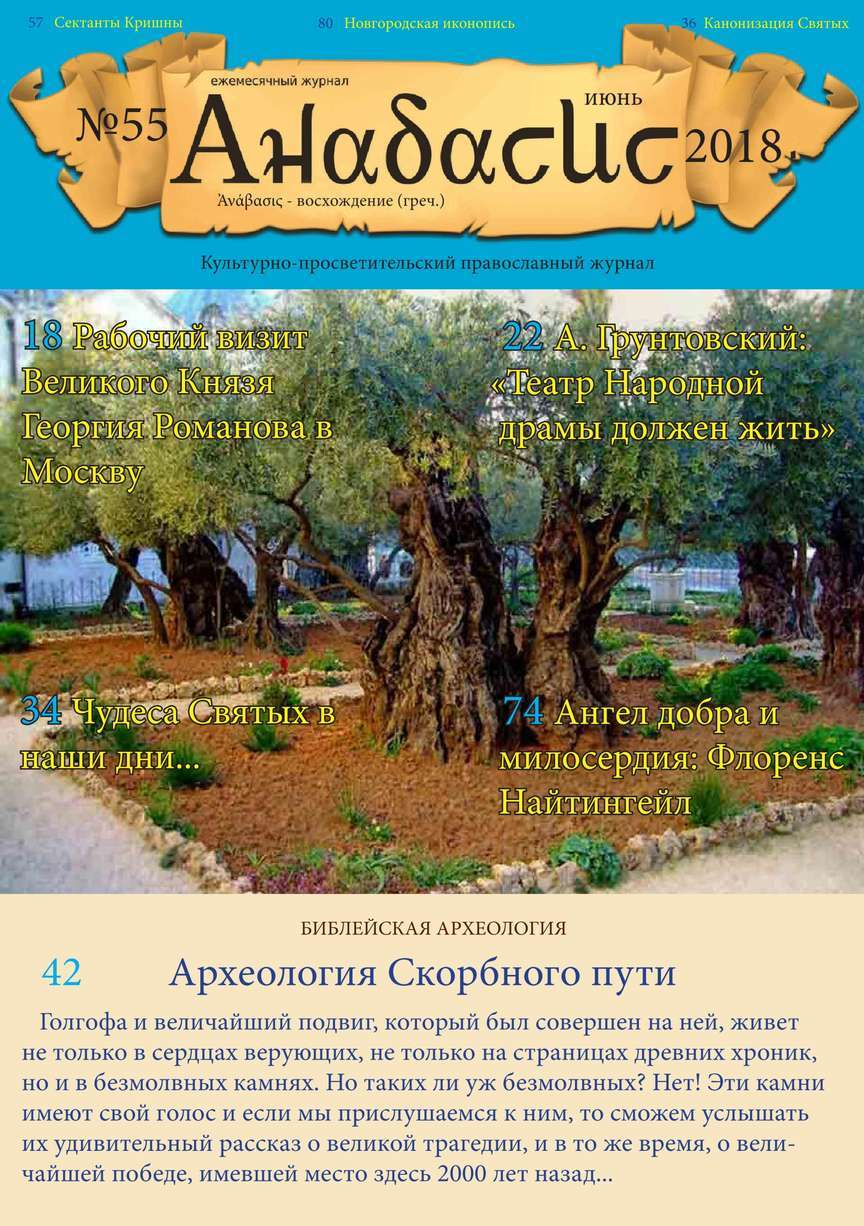 Редакция журнала Анабасис Анабасис 55 книги издательство аст анабасис греческая история
