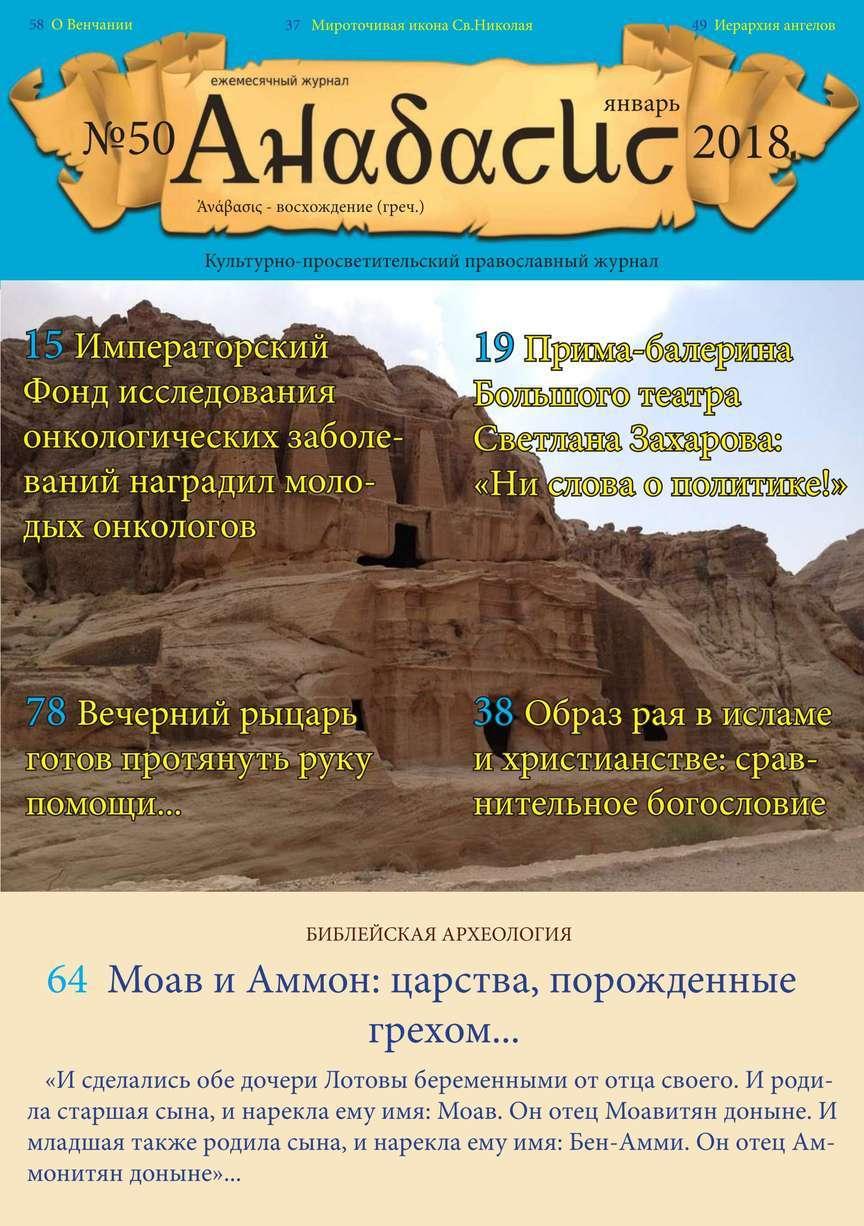 Редакция журнала Анабасис Анабасис 50 книги издательство аст анабасис греческая история